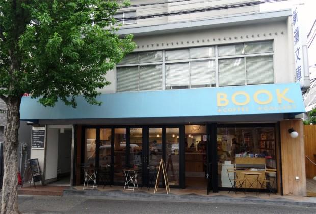 Book-coffee-gallery_Kagurazaka_Straight-Outta-Tokyo-01