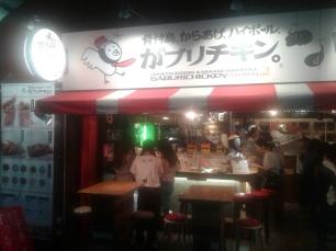 straight-outta-tokyo_gaburi-chicken_00